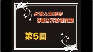 教學講座「台灣人常見的8種日文發音問題」第5回:母音無声化