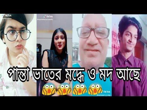 পান্তা ভাতে ও মদ আছে😂😂।  Bangla new tik tok funny video 2018। sefu da।prottoy heron।toya।