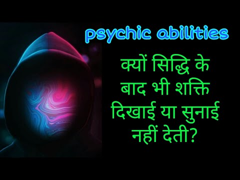 Psychic Abilities Activation Attunement Information Audio