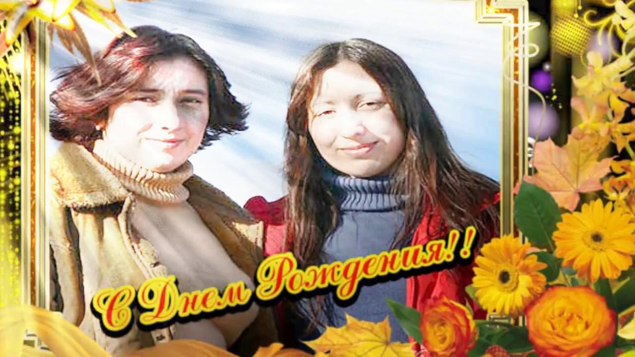 Поздравление сестер близнецов с юбилеем более