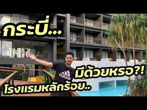นอนโรงเเรมหลักร้อยที่ อ่าวนาง จ.กระบี่ มีด้วยหรอ?! | Krabi, Thailand