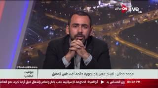 محمد دحلان: افتتاح معبر رفح أغسطس المقبل (فيديو)