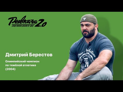 РЫВКАЧИ 2.0 / Берестов Дмитрий Владимирович