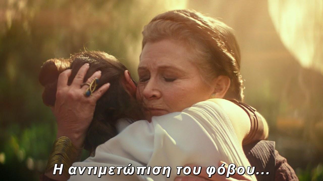 Star Wars: Skywalker Η Άνοδος - Payoff Trailer