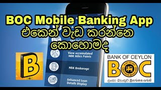 How To Work BOC Mobile  Banking App