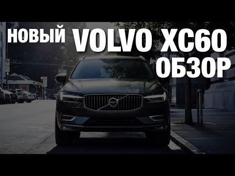 Новый Volvo XC60 Обзор 2017 | Авто Тест Драйв