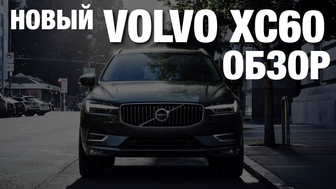 Volvo XC60 (2017) Обзор | Авто Тест Драйв