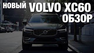 Volvo XC60 2017 Обзор