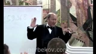 Урок 3. Мирзакарим Норбеков.