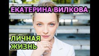 Екатерина Вилкова - биография, личная жизнь, муж, дети. Актриса сериала Шифр