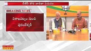 బీజేపీ అభ్యర్థుల తొలిజాబితా విడుదల    BJP Releases First List of 250 Candidates for Lok Sabha Polls