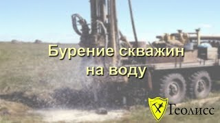 Бурение скважин на воду(В видеоролике наглядно показан почти весь спектр работ по бурению скважин на воду. Перед тем как приступить..., 2012-04-09T04:34:56.000Z)