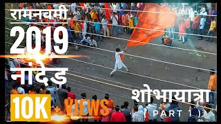 राम नवमी नांदेड 2019 | Ram Navmi Naded 2019 ( Part 1 )