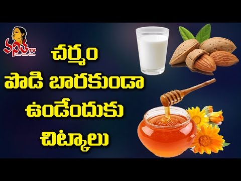 Natural Remedies for Dry Skin- Milk,Honey || Beauty Tips || Chitkalu || Vanitha TV