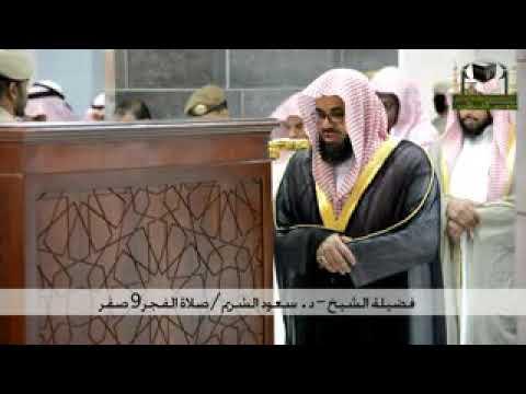 EXCLUSIVE 29th October 2017 Surah Mulk Sheikh Shuraim