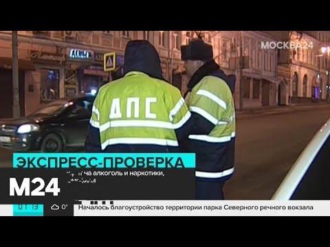 Водителей проверят на алкоголь и наркотики, не отходя от автомобиля - Москва 24