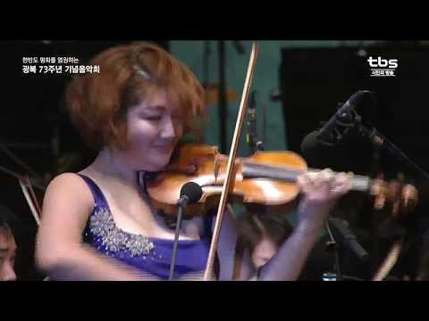 Tchaikovsky Violin Concerto – Jinjoo Cho, Shi-Yeon Sung, Seoul Philharmonic Orchestra