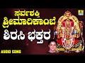 ಶ್ರೀ ಮರಿಕಾಂಬಭಕ್ತಿಗೀತೆಗಳು - Shirasi Bhakthara Bhagyavu |Sarva Shakthi Sri Marikambe (Audio)