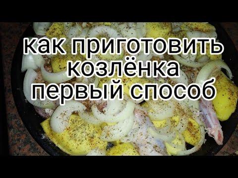 КАК вкусно приготовить мясо козлёнка.
