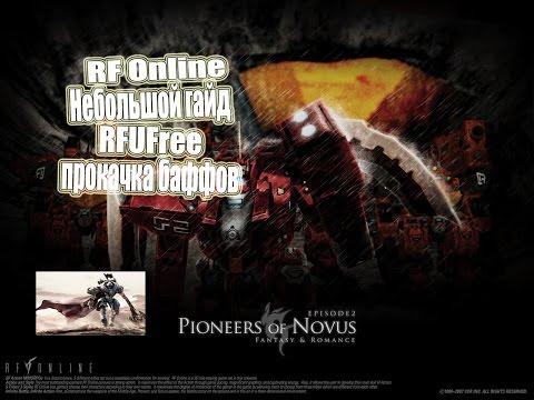 Первый раз в первый класс — рф онлайн, квесты rf online