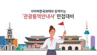 [CUFs] '관광통역안내사' 콘텐츠 홍보영상