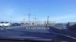 По утреннему летнему Каменноостровскому на автомобиле. Видео и музыка - Александр Травин