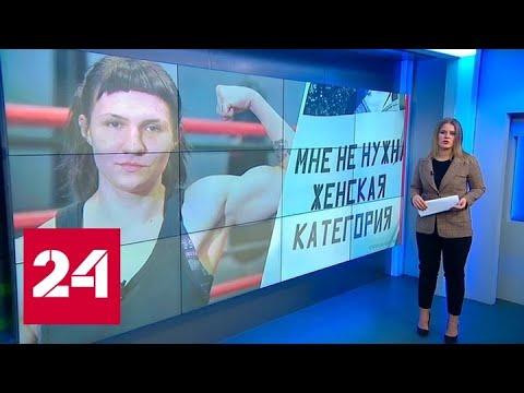 Спортсменка-феминистка требует разрешить женщинам драться на боксерском ринге с мужчинами - Россия…