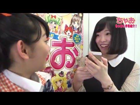 ちゃお5月号から「ロボ☆コン」を新れんさいする月鈴茶子先生に、ちゃおガールの黒澤美澪奈ちゃんが生電話! このまんがのヒミツを教えて...