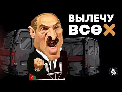 Александр Лукашенко Сколько можно пиз**ть ?