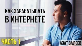 ЯК ЗАРОБИТИ В ІНТЕРНЕТІ | Надійний спосіб | Інтернет Робота частина #1