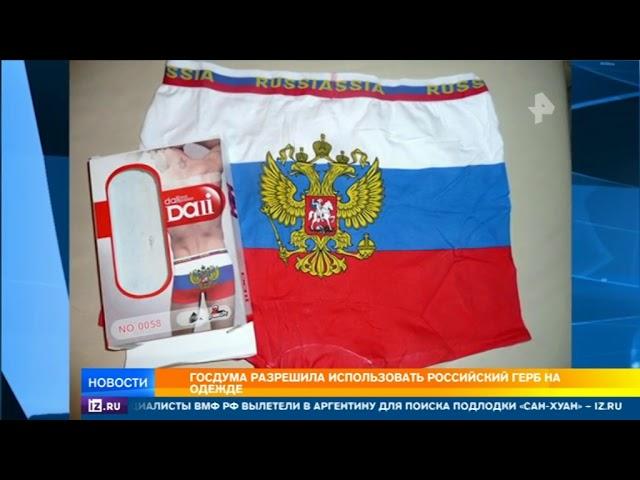 В РФ принят закон  позволяющий наносить герб страны на одежду