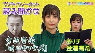 【絵本読み聞かせ】雨ニモマケズ【金澤有希】