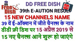 DD Free Dish New Channels Name List | DD Free Dish 39 E-Auction Result | DD Free Dish 27 March 2019