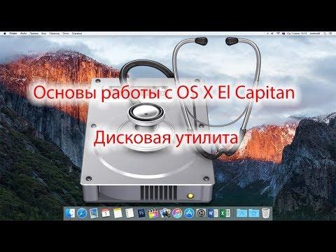 Как запустить дисковую утилиту при загрузке mac os