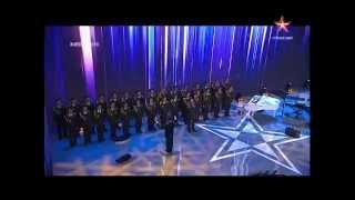 Хор Российской Армии исполнил День Победы на гала-концерте конкурса Новая Звезда