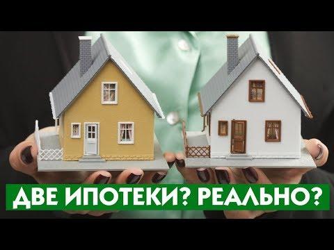 Реально ли получить вторую ипотеку или есть ограничение?