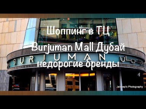 VLOG:Дубай/Шоппинг в Дубае/Недорогие брендовые магазины одежды в ТЦ Burjuman Mall