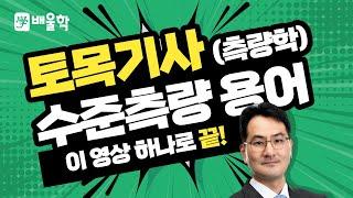 ★ [배울학 토목기사] 필기과목 측량학 입문이론 인강 …
