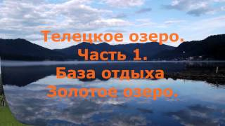 видео Туризм, туристические базы на Телецком озере