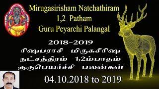 மிருகசீரிஷம்   1,2 ம் பாதம்  குரு பெயர்ச்சி பலன்கள் 2018-19 | mirugasirisham 1,2  guru peyarchi