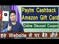 FREE Gift Cards Trick | Get Paytm Cashback | Amazon Gift Card And Discount Codes