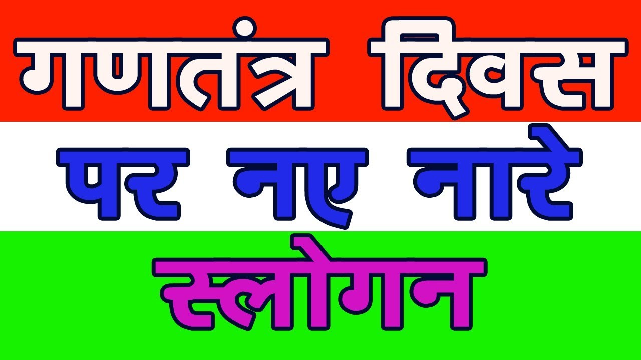 26 January New Slogans Ii Republic Day Slogans Ll गणत त र द वस क नए न र Youtube
