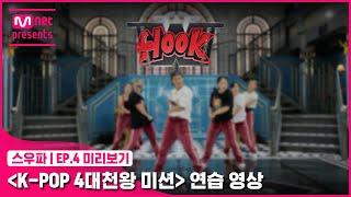 [스우파/4회 미리보기] 'K-POP 4대 천왕 미션' 연습 영상 | 훅(HOOK)#스트릿우먼파이터