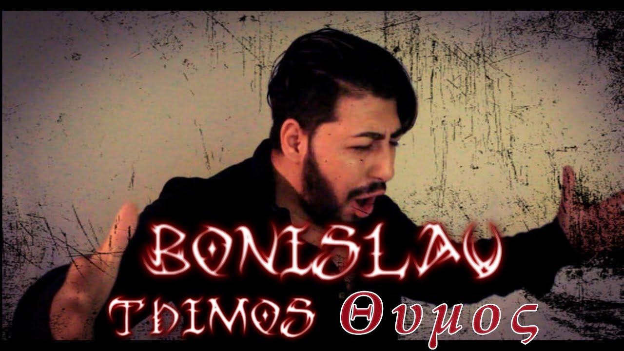 Bonislav - Thimos Θυμός