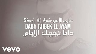 Ghazi Al Amir - Daba Tjibek El Ayam (Lyric Video)