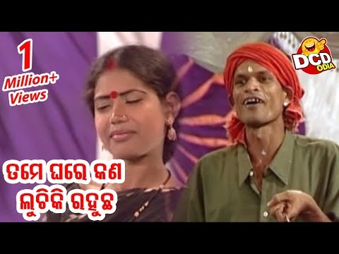 DCD-143 | ଶାଢୀ ଖୋଲ...SADHI KHOLA | Konark Gananatya