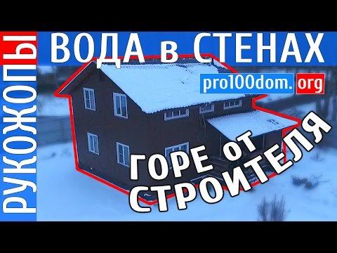 """Строители-бракоделы судятся со своим клиентом (""""Терем-Про"""")"""