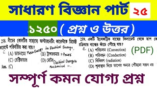 GENERAL SCIENCE PART 25 || রেলের GROUP D|| WBCS || WBFS || WB SI || WB POLICE CONSTABLES