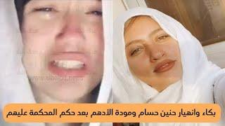 بـكـ.اء حنين حسام واغمـ.اء مودة الادهم بعد النطق بالحكم بقرار حبـ.سهم سنتين