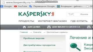 """Как очистить компьютер от вирусов бесплатно при помощи """"Kaspersky"""""""